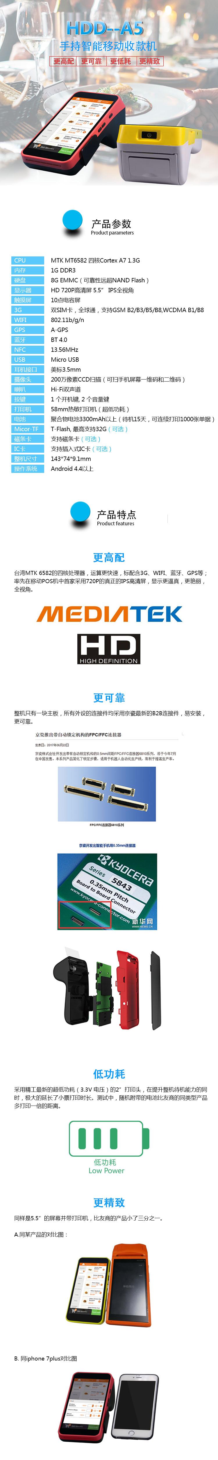 兰州触摸屏pos收款机HDD-A5