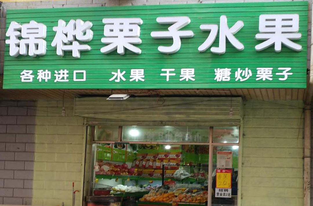锦桦栗子水果超市收款机案例