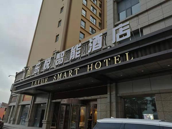 乐都乐悦智能宾馆
