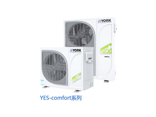 约克中央空调YES-comfort