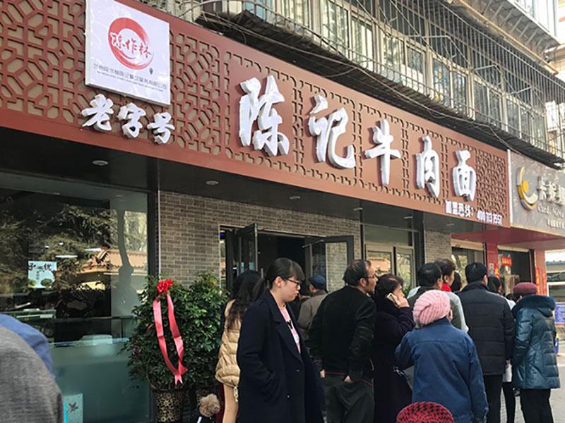兰州陈作林陈记牛肉面雁滩摩托车市场加盟店