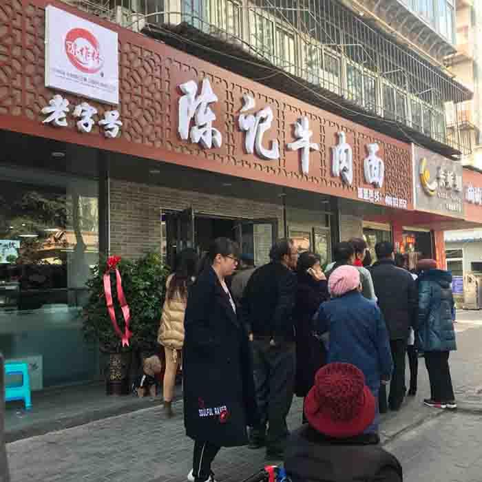 兰州陈作林陈记牛肉面加盟西固区五一市场店