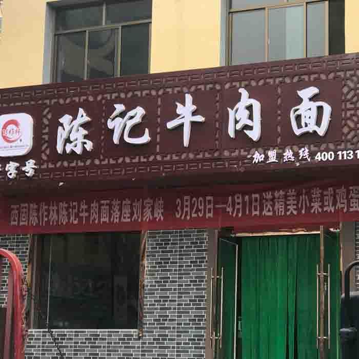 兰州陈作林陈记牛肉面刘家峡加盟店