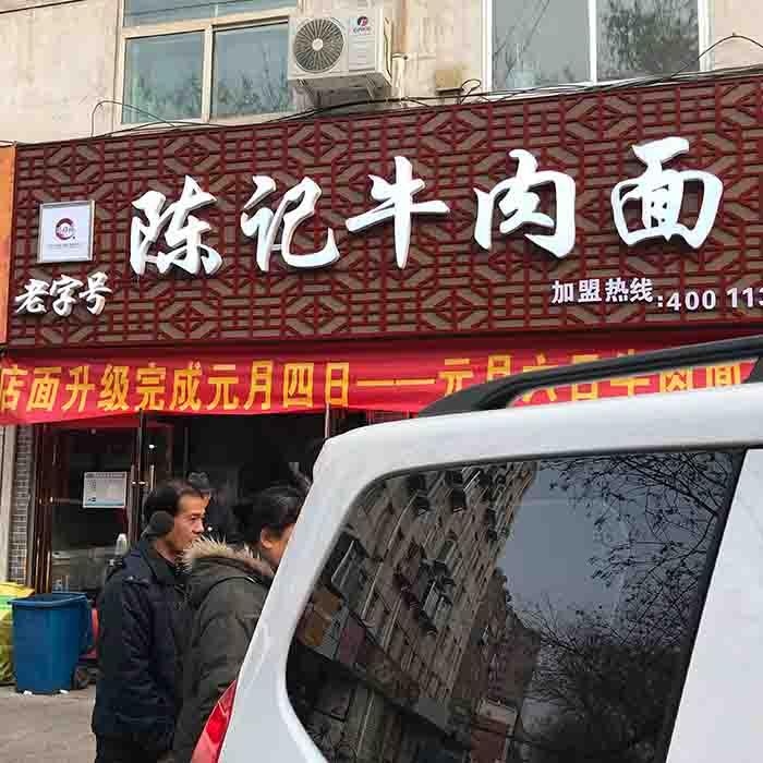 兰州陈作林陈记牛肉拉面加盟玉门店