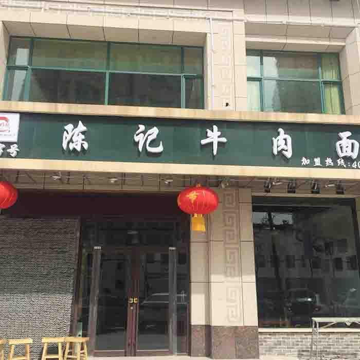 兰州陈作林陈记牛肉面安宁黄海市场加盟店