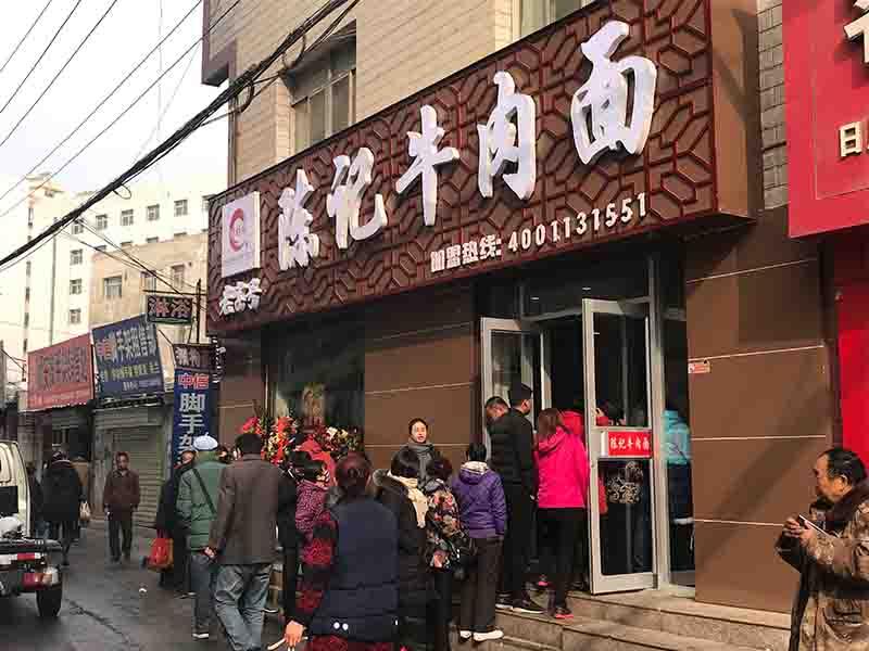 兰州陈作林陈记牛肉面加盟西站步行街店
