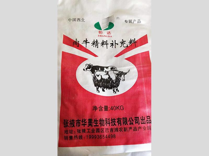 肉牛精料补充袋-饲料编织包装袋