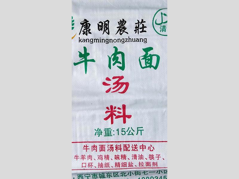 牛肉面汤料-食品包装袋