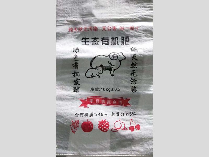 生态有机肥-兰州编织包装袋批发