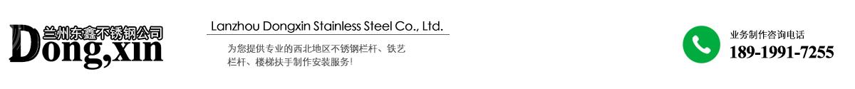 兰州东鑫不锈钢