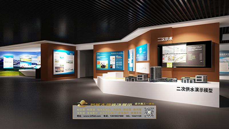 青海自來水公司展廳設計