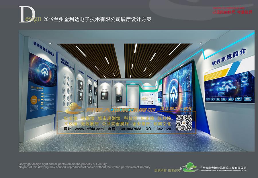 蘭州金利達電子科技展廳設計方案