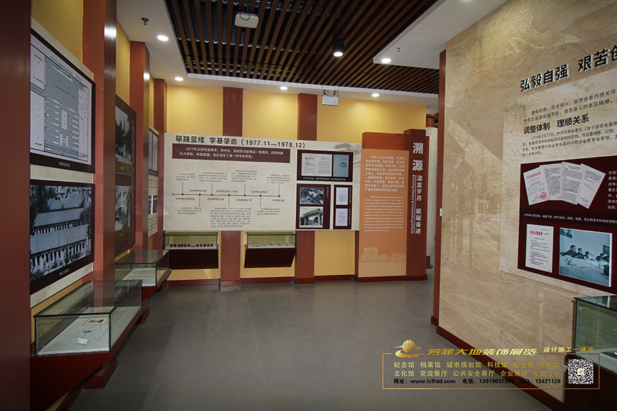隴東學院校史館建設