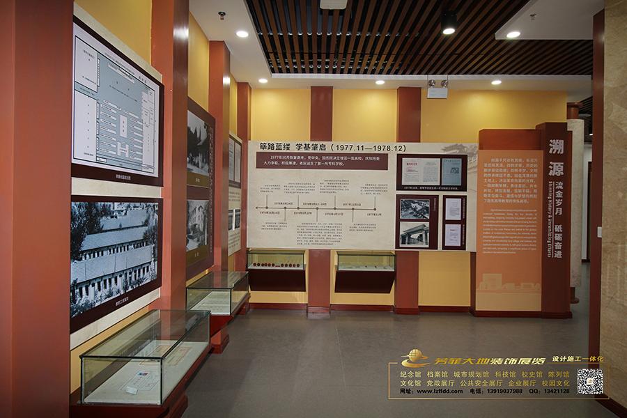隴東學院校史館設計