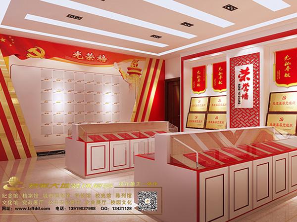 中國人民銀行古浪支行榮譽室設計