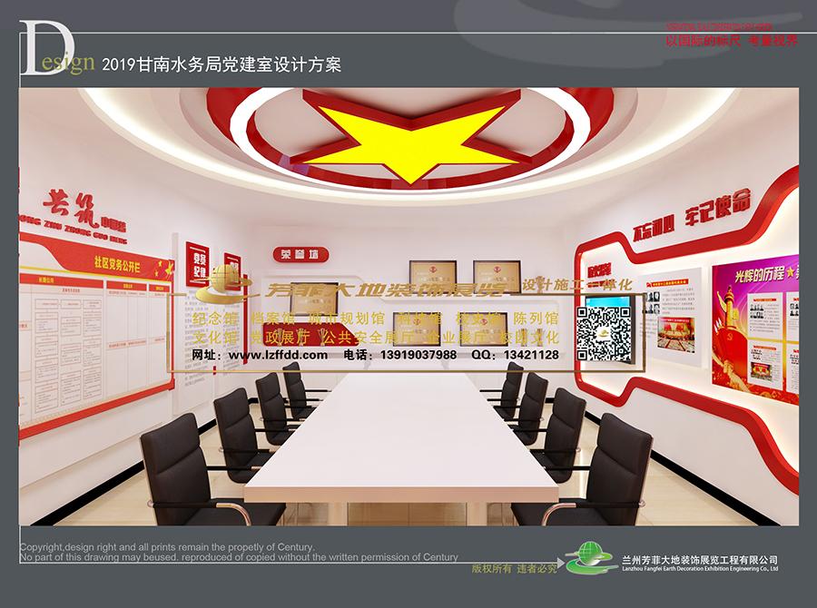 甘南水務局黨建館設計