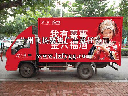 私家车体广告