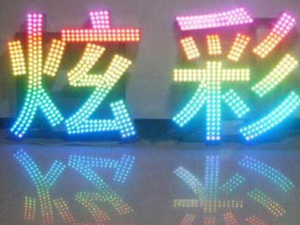 led发光字安装方法