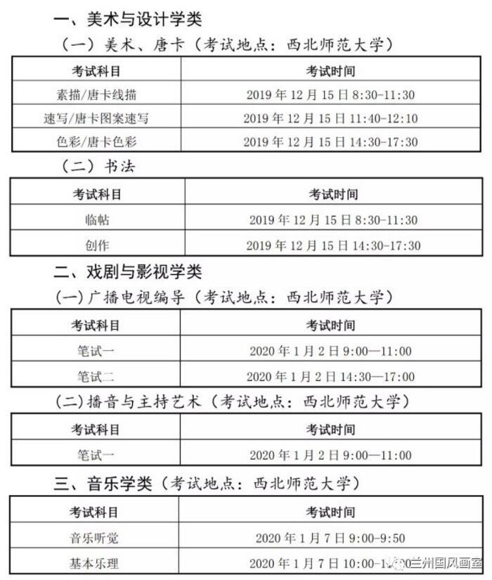 关于2020年甘肃省普通高校招生艺术类专业笔试时间