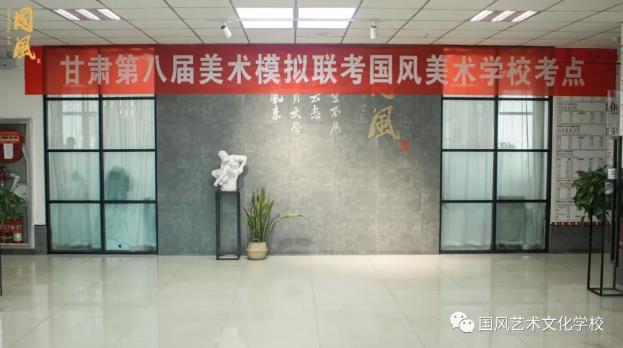 甘肃省第八届美术模拟联考在国风艺术文化学校进行