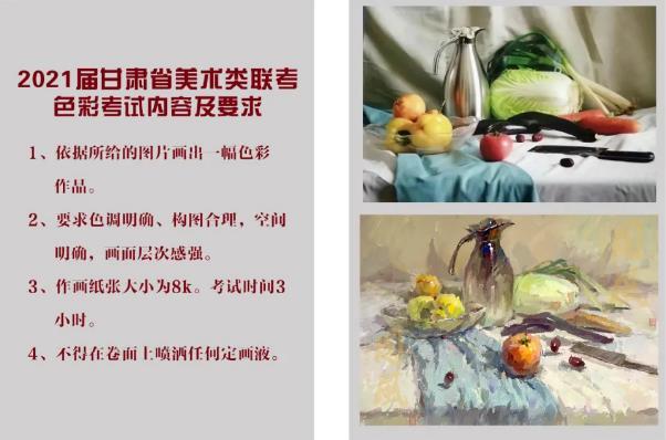 甘肃省2021届美术联考色彩真题范画示范
