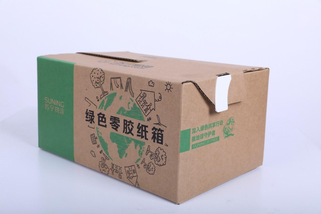 环保快递箱