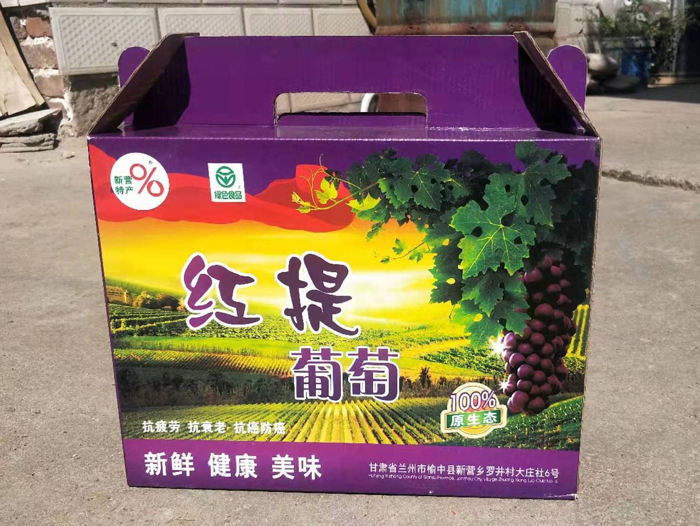 蘭州水果包裝紙箱