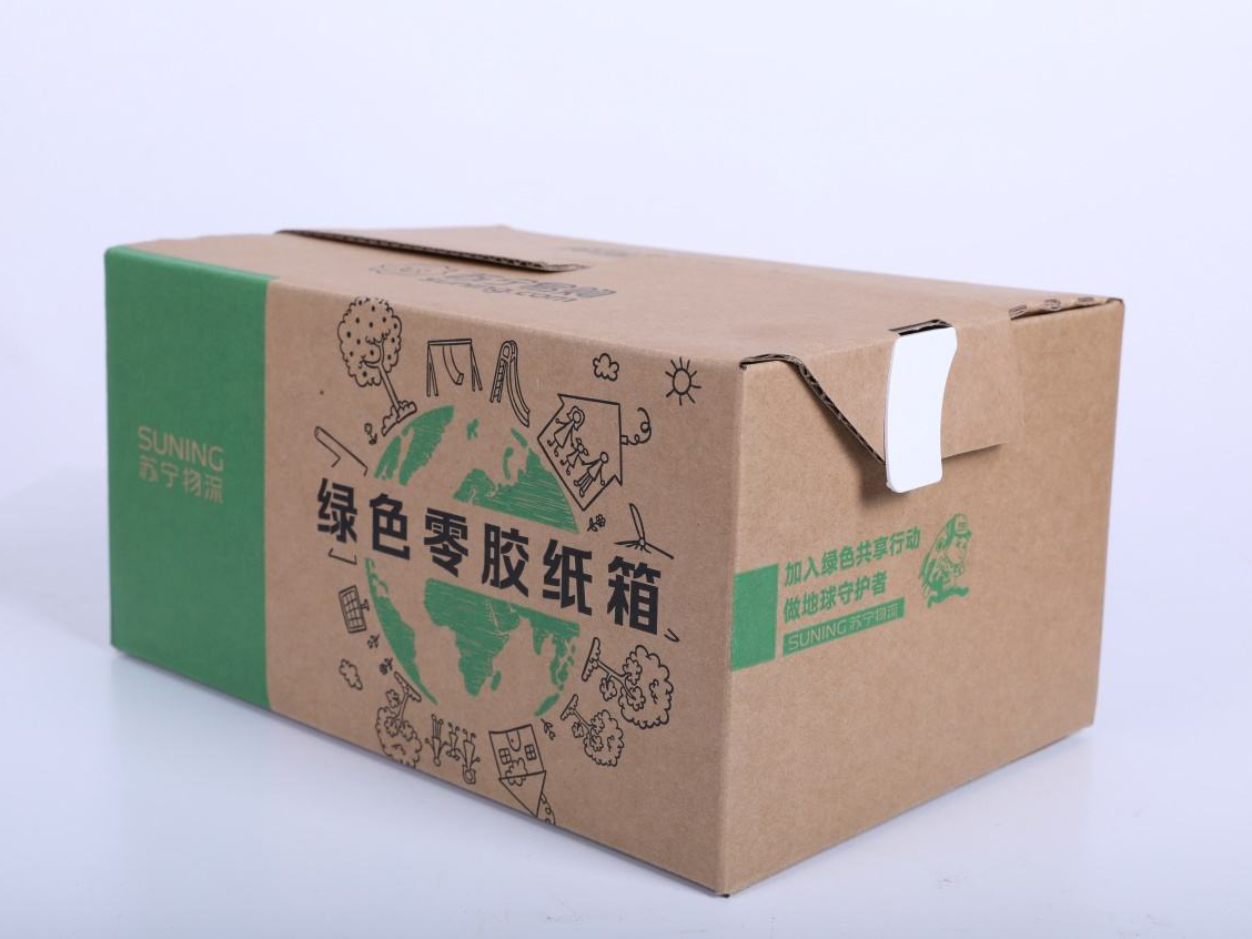 環保快遞箱