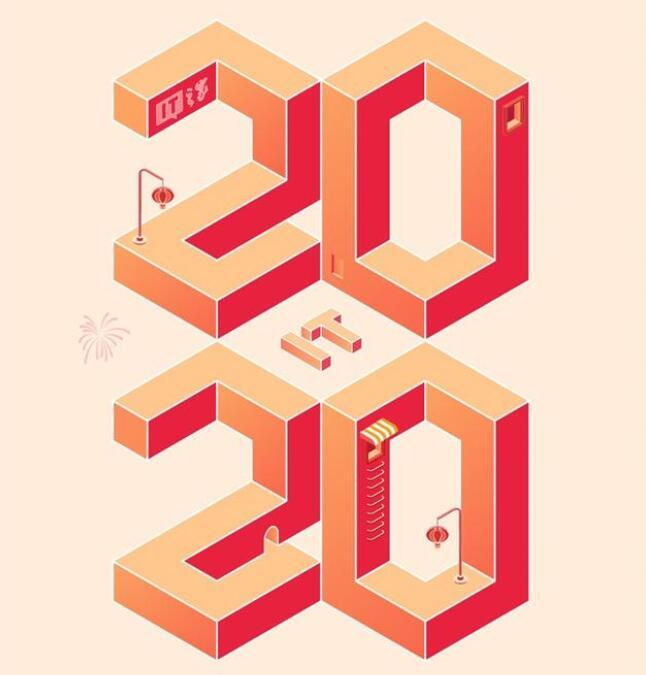 2020,兰州广泽包装印刷公司祝大家新年快乐!