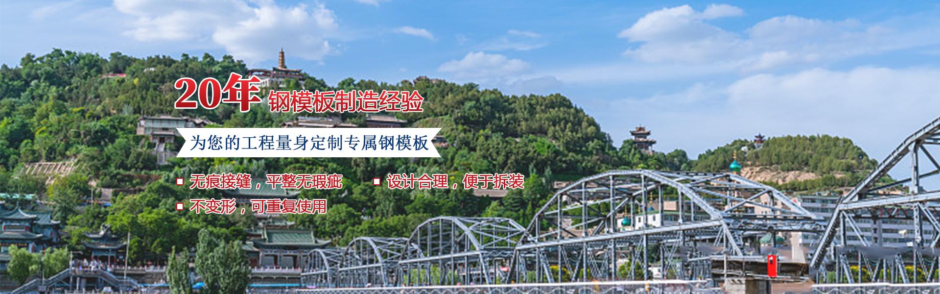 桥梁钢模板租赁