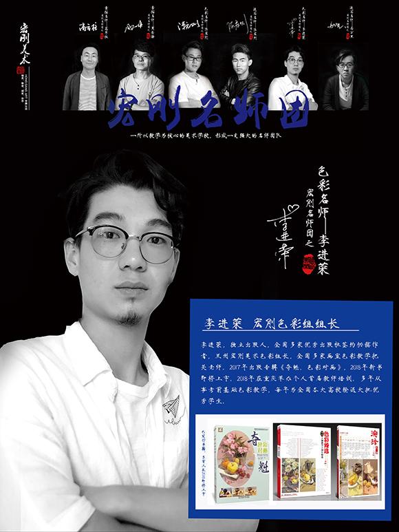 兰州美术集训画室老师李进荣