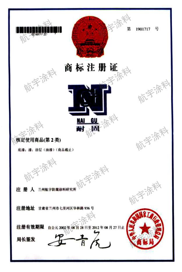 耐固牌商标注册证
