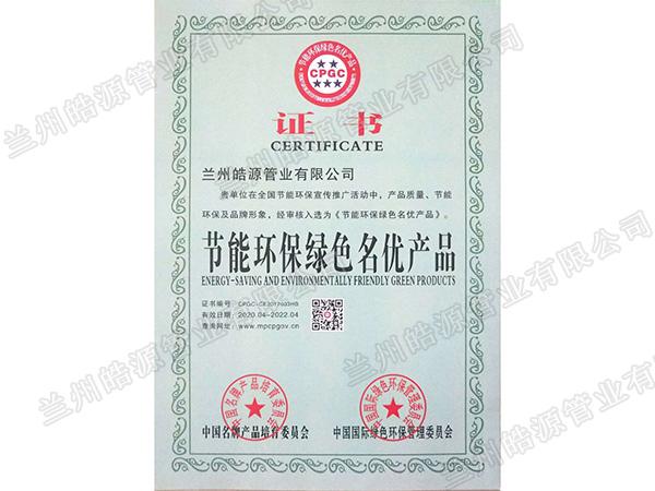 节能环保绿色名优产品证书