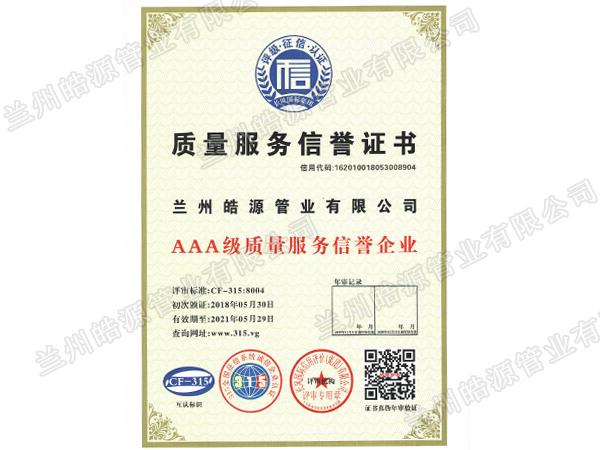 AAA服务质量信誉证书