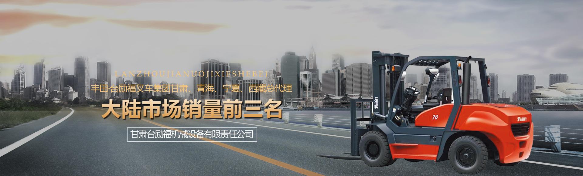 台励福叉车是大陆市场前三产品
