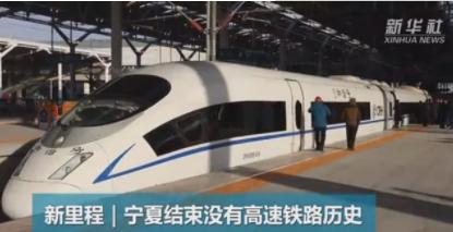 兰州佳诺机械设备公司分享首条高铁开通,宁夏人为家乡点赞