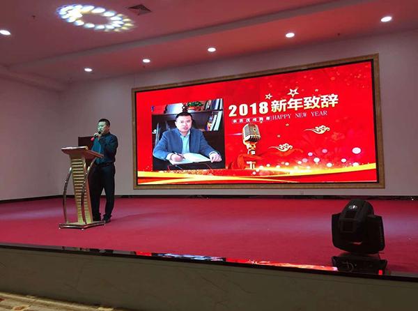 兰州九品轩家具有限公司2018年年会展示