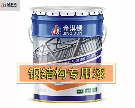 钢结构专用漆