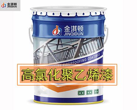 高氯化聚乙烯漆
