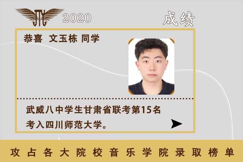 文玉栋 武威八中学生甘肃省联考15名 考入四川师范大学