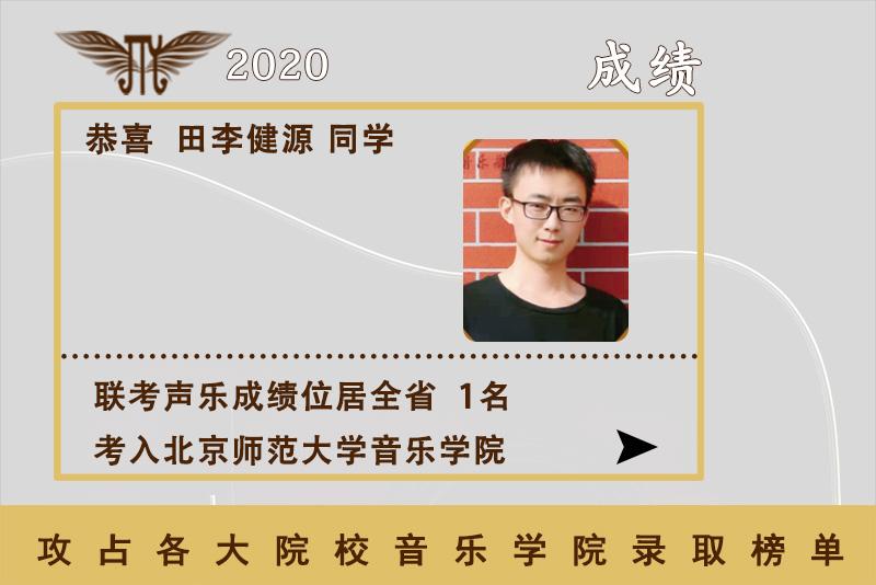 田李健源 联考声乐成绩位居全省前茅 考入北京师范大学音乐学院