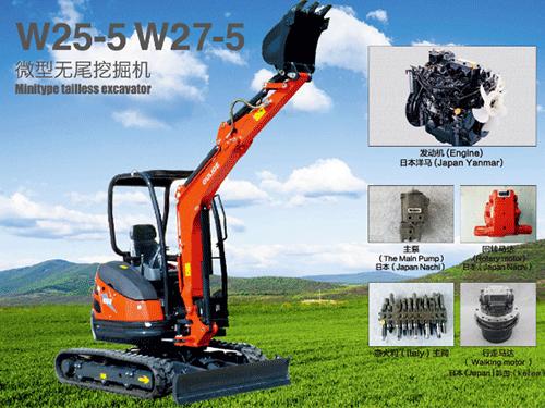 欧利德挖掘机w25-5 w27-5