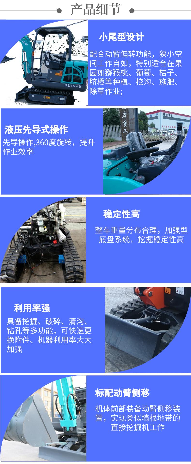德力小型挖掘機DL15-9