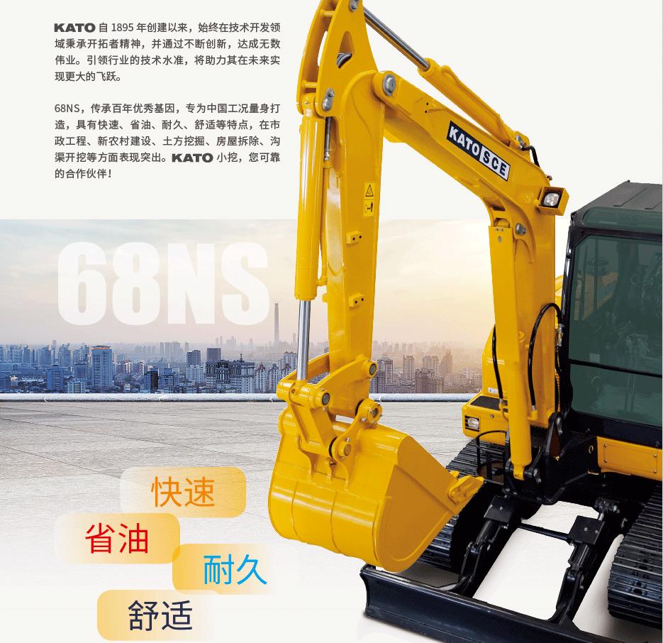 加藤挖掘机HD68NS