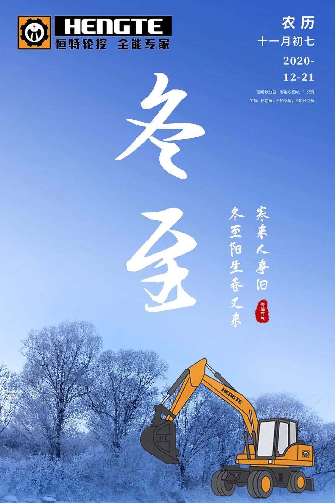 「云南微挖厂家」提醒您:今日冬至!