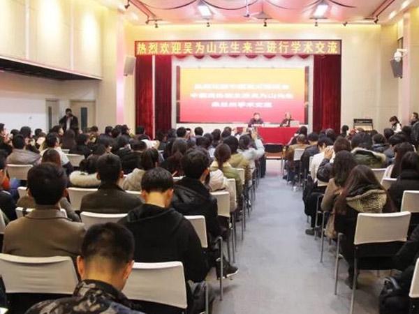 吴为山先生在甘肃艺术馆为甘肃美术界作专题报告