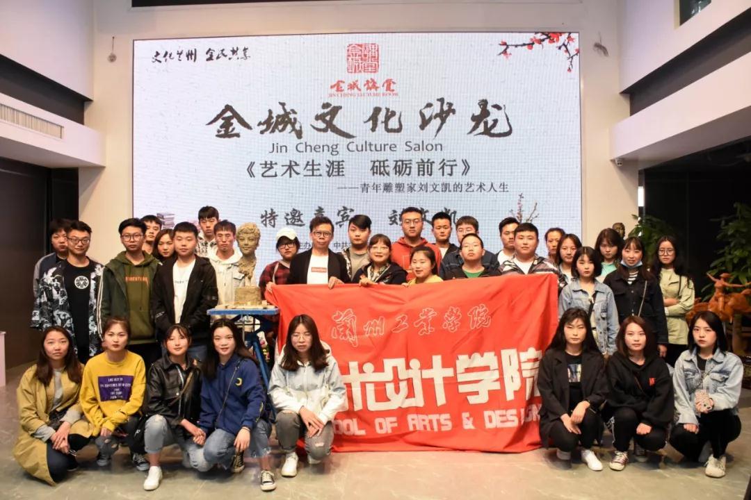 艺术设计学院学生参加青年雕塑家刘文凯的艺术人生访谈活动