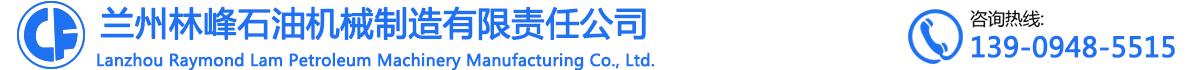 兰州林峰石油机械制造公司
