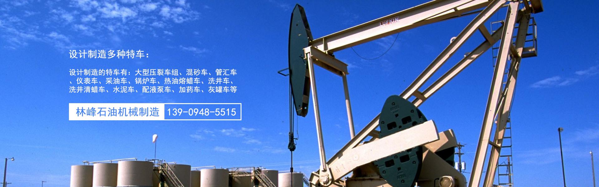 兰州林峰石油机械制造有限责任公司