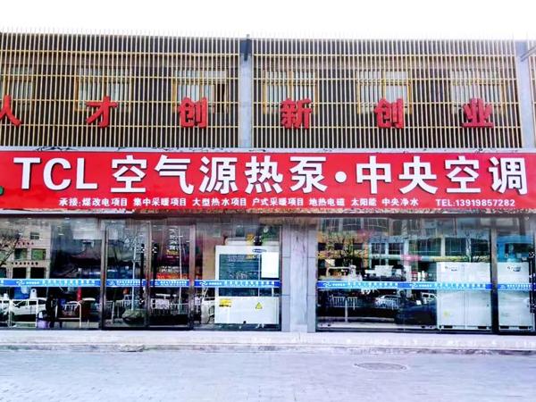 空气源热泵采暖分享精彩十年 携手共进 2019中国热泵行业再谱华章!